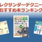 アレクサンダーテクニークの本おすすめランキング!【初心者~上級者までこれを読めば間違いない!】