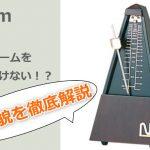 ドラムでメトロノームは使ってはいけない!?その理由とは?