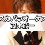 東京スカパラオーケストラのドラマー、茂木欣一はリードボーカルもするドラマー!