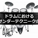 ドラムにおける、アレクサンダーテクニークの可能性。
