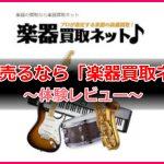 家に楽器を放置している人!その楽器楽器買取ネットで高く売れるかもですよ