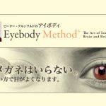 アレクサンダーテクニークと視力の関係性「アイボディ」について解説しました
