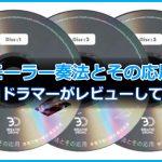 【DVD】モーラー奏法とその応用~本気で取り組む奏法改革を購入したのでレビューしてみた!
