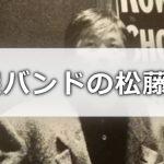 甲斐バンドの有名ドラマー松藤英男とは?現在もライブは行っているの?
