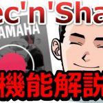 Rec'n'Shareの解説とレビュー!ミュージシャンなら即導入おすすめなアプリ!